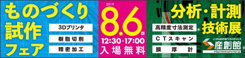 大阪産業創造館 ものづくり試作フェア 分析・計測技術展