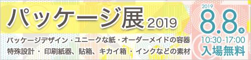 大阪産業創造館 パッケージ展2019
