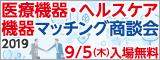 大阪産業創造館 医療機器・ヘルスケア機器マッチング商談会2019