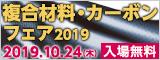 大阪産業創造館 複合材料・カーボンフェア2019