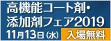 大阪産業創造館 高機能コート剤・添加剤フェア2019