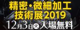 大阪産業創造館 精密・微細加工技術展2019