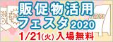 大阪産業創造館 販促物活用フェスタ2020
