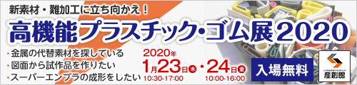 大阪産業創造館 高機能プラスチック・ゴム展2020