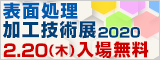 大阪産業創造館 表面処理加工技術展2020