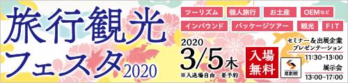 大阪産業創造館 旅行観光フェスタ2020