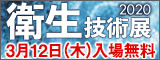 大阪産業創造館 衛生技術展 2020