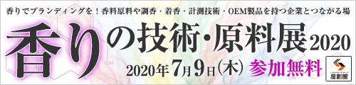 大阪産業創造館 香りの技術・原料展2020