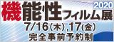 大阪産業創造館 機能性フィルム展2020