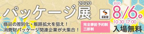 大阪産業創造館 パッケージ展2020