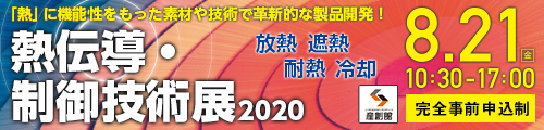 大阪産業創造館 熱伝導・制御技術展2020