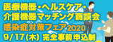 大阪産業創造館 【医療機器・ヘルスケア・介護機器マッチング商談会】/【感染症対策フェア2020】