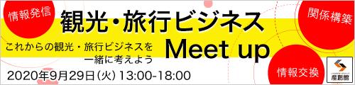 大阪産業創造館 観光・旅行ビジネスMeetup2020
