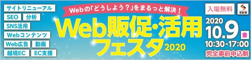 大阪産業創造館 Web販促・活用フェスタ2020