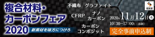 大阪産業創造館 複合材料・カーボンフェア2020