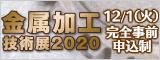 大阪産業創造館 金属加工技術展2020