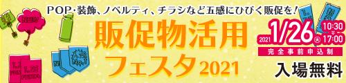 大阪産業創造館 販促物活用フェスタ2021
