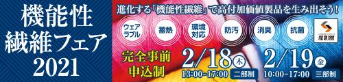 大阪産業創造館 機能性繊維フェア2021