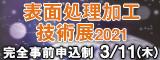 大阪産業創造館 表面処理加工技術展2021