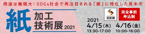 大阪産業創造館 紙加工技術展2021