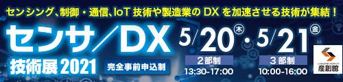 大阪産業創造館 【センサ/DX技術展2021】