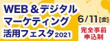 大阪産業創造館 Web&デジタルマーケティングフェスタ