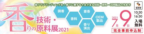 大阪産業創造館 香りの技術・原料展2021