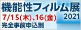 大阪産業創造館 機能性フィルム展2021