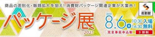 大阪産業創造館 パッケージ展2021