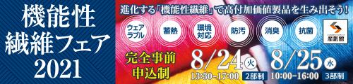 大阪産業創造館 8/24,25開催 【機能性繊維フェア2021】