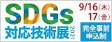 大阪産業創造館 9月16日(木)13:30-17:00(2部制)<br /> 9月17日(金)10:00-16:00(3部制)開催 【SDGs対応技術展2021】