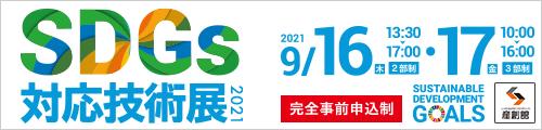 大阪産業創造館 9月16日(木)13:30-17:00(2部制) 9月17日(金)10:00-16:00(3部制)開催 【SDGs対応技術展2021】