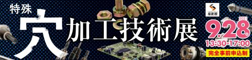 大阪産業創造館 特殊穴加工技術展
