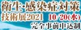 大阪産業創造館 衛生・感染症対策技術展2021
