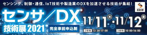 大阪産業創造館 センサ/DX技術展2021