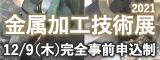 大阪産業創造館 金属加工技術展2021