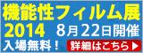 大阪産業創造館 機能性フィルム展2014
