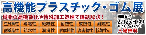 大阪産業創造館 高機能プラスチック・ゴム展