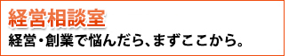 経営相談室(あきない・えーど)