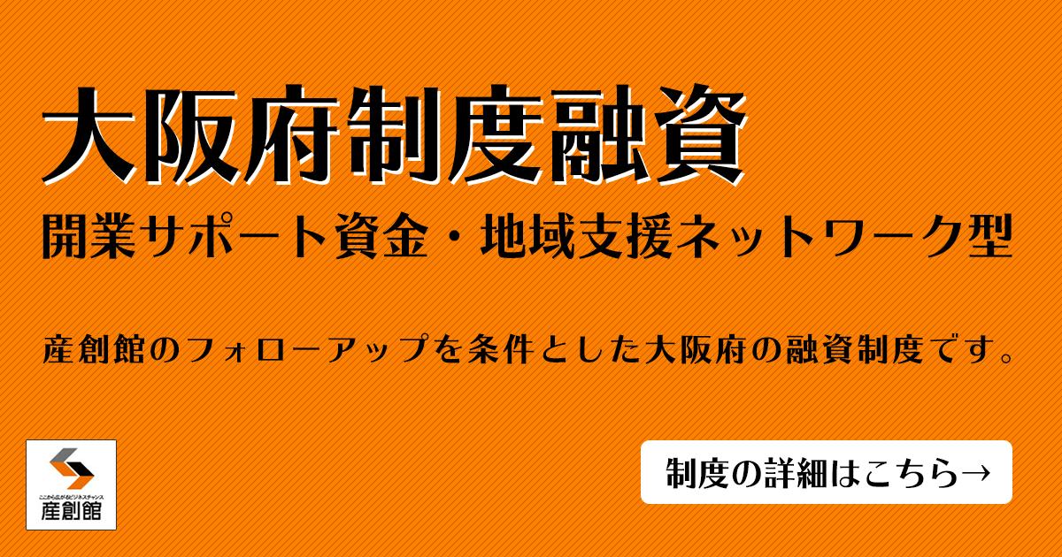 資金 大阪 支援 総合