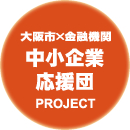 中小企業応援団